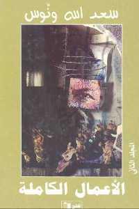 14b48 135 - تحميل كتاب الأعمال الكاملة - المجلد الثاني pdf لـ سعد الله ونوس