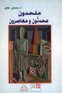 15109 94 - تحميل كتاب ملحدون محدثون ومعاصرون pdf لـ د.رمسيس عوض