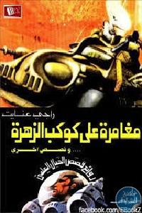15828447 - تحميل كتاب مغامرة على كوكب الزهرة .... وقصص أخرى pdf لـ راجي عنايت