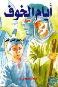 15831890 - تحميل كتاب أيام الخوف - رواية pdf لـ د.خليل حسن خليل