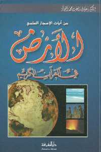 16683 100 - تحميل كتاب الأرض في القرآن الكريم pdf لـ الدكتور زغلول النجار