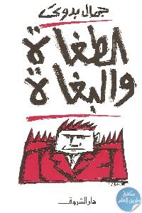 16e47a33 7c2d 456e bba7 2cfeed05969a - تحميل كتاب الطغاة والبغاة pdf لـ جمال بدوي