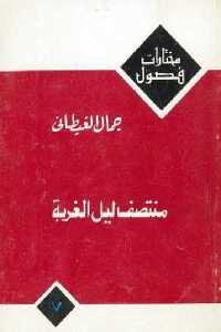 17deb 56 - تحميل كتاب منتصف ليل الغربة - رواية pdf لـ جمال الغيطاني