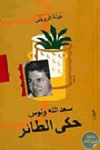190814 - تحميل كتاب حكى الطائر سعد الله ونوس pdf لـ عبلة الرويني