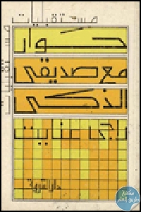 1958 - تحميل كتاب حوار مع صديقي الذكي pdf لـ راجي عنايت
