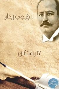 1b95d2be d8ac 42f3 b1c6 1c23c4982dd8 - تحميل كتاب 17 رمضان pdf لـ جرجي زيدان