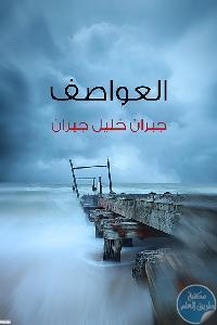 1db71d0e 13d1 4a59 8d9a ee6855129fcd - تحميل كتاب العواصف pdf لـ جبران خليل جبران