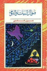 1fd9b 28 - تحميل كتاب موال البيات والنوم - رواية pdf لـ خيري شلبي