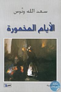 20285 - تحميل كتاب الأيام المخمورة - مسرحية pdf لـ سعد الله ونوس