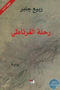 220204 - تحميل رواية رحلة الغرناطي pdf لـ ربيع جابر