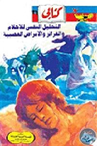 227067 - تحميل كتاب التحليل النفسي للأحلام والغرائز والأمراض العصبية pdf لـ حلمي مراد