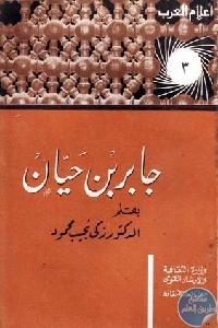 22738255 - تحميل كتاب جابر بن حيان pdf لـ زكي نجيب محمود
