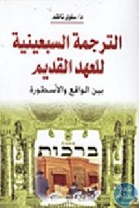 23290748 - تحميل كتاب الترجمة السبعينية للعهد القديم بين الواقع والأسطورة pdf لـ الدكتورة سلوى ناظم