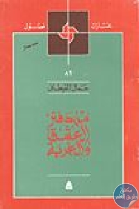 24dfefc3 7dbb 408d 8a12 e4c4fd5458d9 - تحميل كتاب من دفتر العشق والغربة - رواية pdf لـ جمال الغيطاني