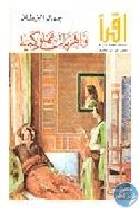 25df8097 62a2 4ed4 a36a d31104e0fa21 - تحميل كتاب قاهريات مملوكية pdf لـ جمال الغيطاني