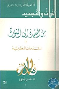 28012 - تحميل كتاب من العقيدة إلى الثورة ، ج.1 المقدمات النظرية pdf لـ د.حسن حنفي