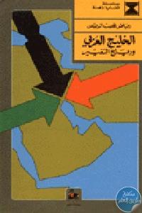 28499 - تحميل كتاب الخليج العربي ورياح التغيير pdf لـ رياض نجيب الريس