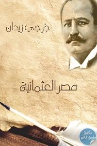 2c0262c6 0168 41cd afc5 3b5eb592f932 - تحميل كتاب مصر العثمانية pdf لـ جرجي زيدان