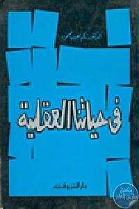3327 - تحميل كتاب في حياتنا العقلية pdf لـ الدكتور زكي نجيب محمود