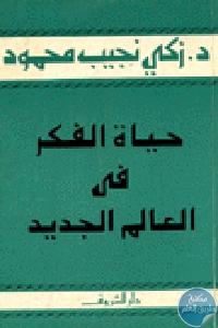 3331 - تحميل كتاب حياة الفكر في العالم الجديد pdf لـ الدكتور زكي نجيب محمود
