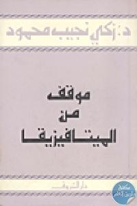 3334 - تحميل كتاب موقف من الميتافيزيقا pdf لـ الدكتور زكي نجيب محمود