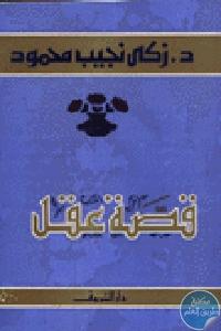 3335 - تحميل كتاب قصة عقل pdf لـ د.زكي نجيب محمود