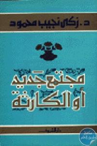 3336 - تحميل كتاب مجتمع جديد أو الكارثة pdf لـ د.زكي نجيب محمود