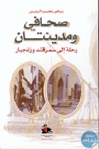 33835 - تحميل كتاب صحافي ومدينتان '' رحلة إلى سمرقند وزنجبار '' pdf لـ رياض نجيب الريس