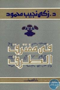 3491 - تحميل كتاب في مفترق الطرق pdf لـ الدكتور زكي نجيب محمود