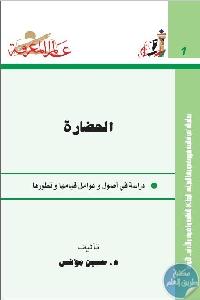 3532e5b3 6c36 4cc3 93ab 853f54650d58 - تحميل كتاب الحضارة '' دراسة في أصول وعوامل قيامها وتطورها'' pdf لـ د. حسين مؤنس