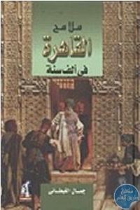 35914380 535c 4712 a727 5f7a2cd072e4 1 - تحميل كتاب ملامح القاهرة في ألف سنة pdf لـ جمال الغيطاني