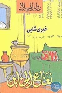 3657589 - تحميل كتاب نعناع الجناين - رواية pdf لـ خيري شلبي