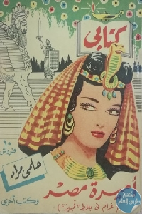 38559949. SX318  - تحميل كتاب أميرة مصر وكتب أخرى pdf لـ حلمي مراد