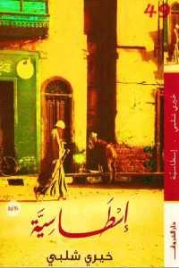 3a19c 1 - تحميل كتاب إسطاسية - رواية pdf لـ خيري شلبي