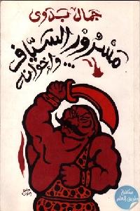 3bad58f1 d259 4df9 89ad ee24cc98119a - تحميل كتاب مسرور السياف ...وإخوانه pdf لـ جمال بدوي