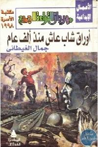 3f93d662 4f9b 4328 aceb 1e39f0b3d947 - تحميل كتاب أوراق شاب عاش منذ ألف عام - مجموعة قصصية pdf لـ جمال الغيطاني