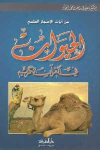 40590 101 - تحميل كتاب الحيوان في القرآن الكريم pdf لـ الدكتور زغلول النجار