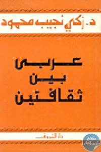 43771 - تحميل كتاب عربي بين ثقافتين pdf لـ الدكتور زكي نجيب محمود