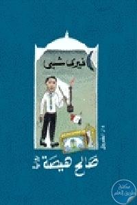 4632159 - تحميل كتاب صالح هيصة - رواية pdf لـ خيري شلبي