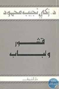 47059 - تحميل كتاب قشور ولباب pdf لـ د.زكي نجيب محمود