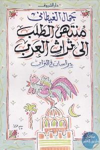 47f46f8d 945e 4b37 8588 e5a5ed65ebd4 - تحميل كتاب منتهى الطلب إلى تراث العرب pdf لـ جمال الغيطاني