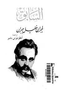 4bb59 150 - تحميل كتاب السابق pdf لـ جبران خليل جبران