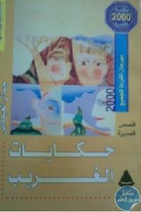 4c98b044 074b 4d04 a7a9 71fc4f7d43ce - تحميل كتاب حكايات الغريب pdf لـ جمال الغيطاني