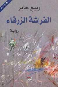 4f14f 62 - تحميل كتاب الفراشة الزرقاء - رواية pdf لـ ربيع جابر