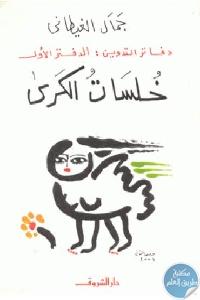 4f690261 c56d 4a1a 8b8b eb737d52ce6d - تحميل كتاب خلسات الكرى - رواية pdf لـ جمال الغيطاني