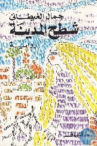 52e6b4a2 e123 4e37 947f ce832bbe34e5 - تحميل كتاب شطح المدينة - رواية pdf لـ جمال الغيطاني