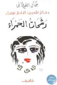 5781648 - تحميل كتاب دفاتر التدوين : الدفتر الثالث : رشحات الحمراء pdf لـ جمال الغيطاني