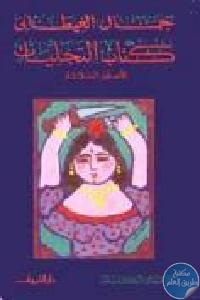 5781888 - تحميل كتاب التجليات الأسفار الثلاثة ( المجلد السابع) pdf لـ جمال الغيطاني