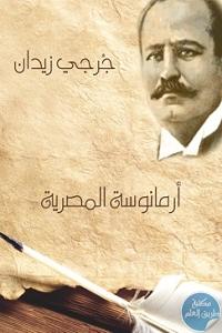 5cd71add e183 4828 879d 6aa821af9aaa - تحميل كتاب أرمانوسة المصرية pdf لـ جرجي زيدان