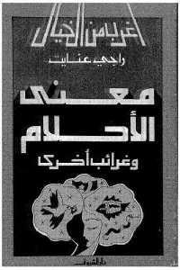 5f0a9 43 - تحميل كتاب معنى الأحلام وغرائب أخرى pdf لـ راجي عنايت